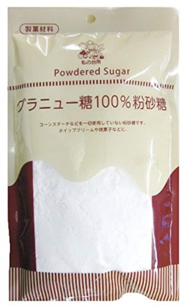 私の台所,グラニュー糖100%粉砂糖