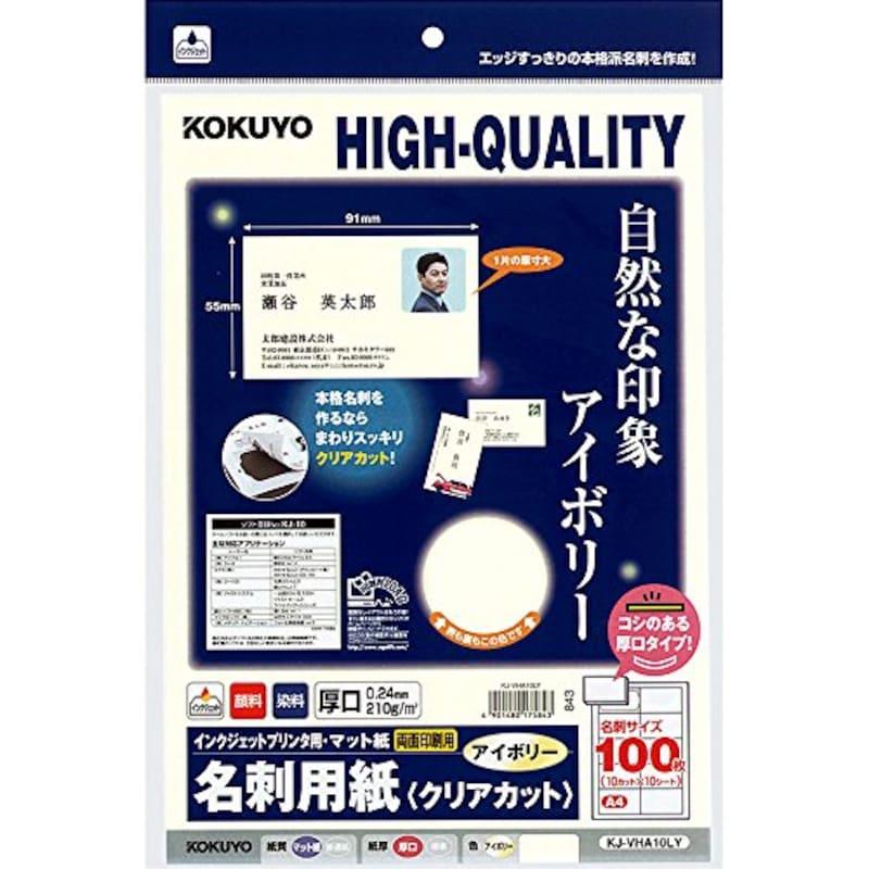 コクヨ(KOKUYO),名刺用紙(クリアカット),KJ-VHA10LY