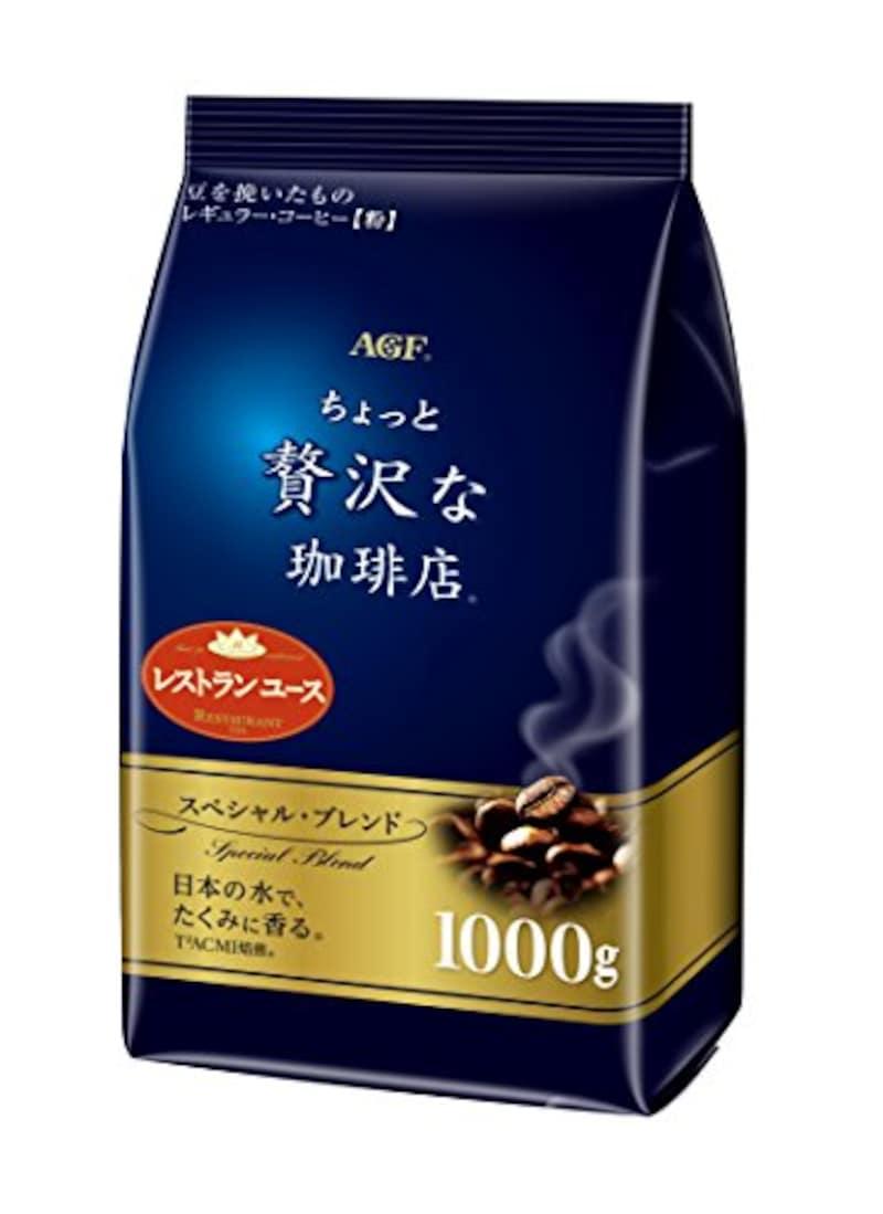 AGF,ちょっと贅沢な珈琲店 レギュラーコーヒー スペシャル・ブレンド,-