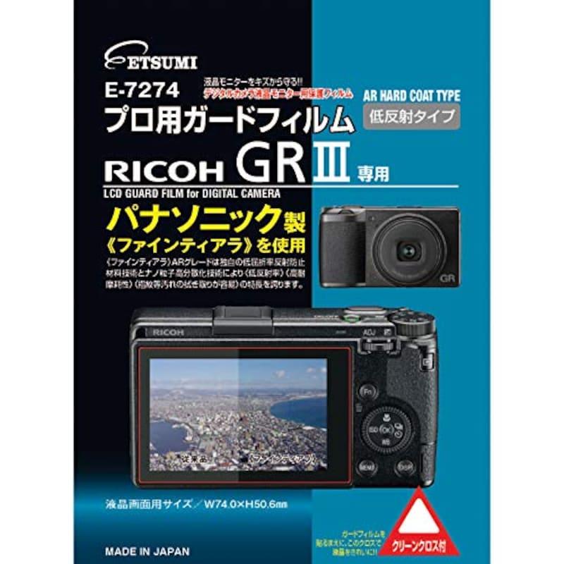 エツミ,液晶保護フィルムプロ用ガードフィルム,VE-7274