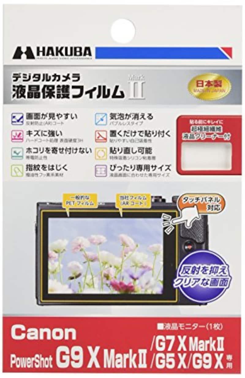 ハクバ,デジタルカメラ液晶保護フィルム,DGF2-CAG9XM2