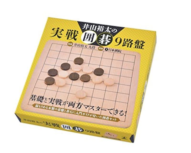 幻冬舎,井山裕太の実践囲碁 9路盤,ー
