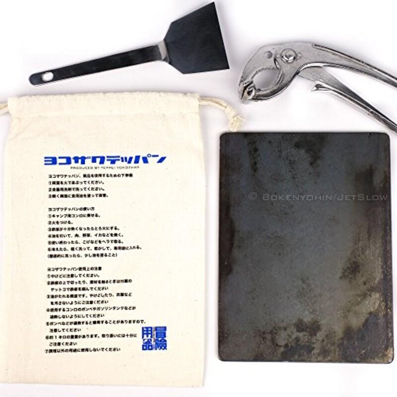 冒険用品,ジェットスロウ ヨコザワテッパン(横沢鉄板)