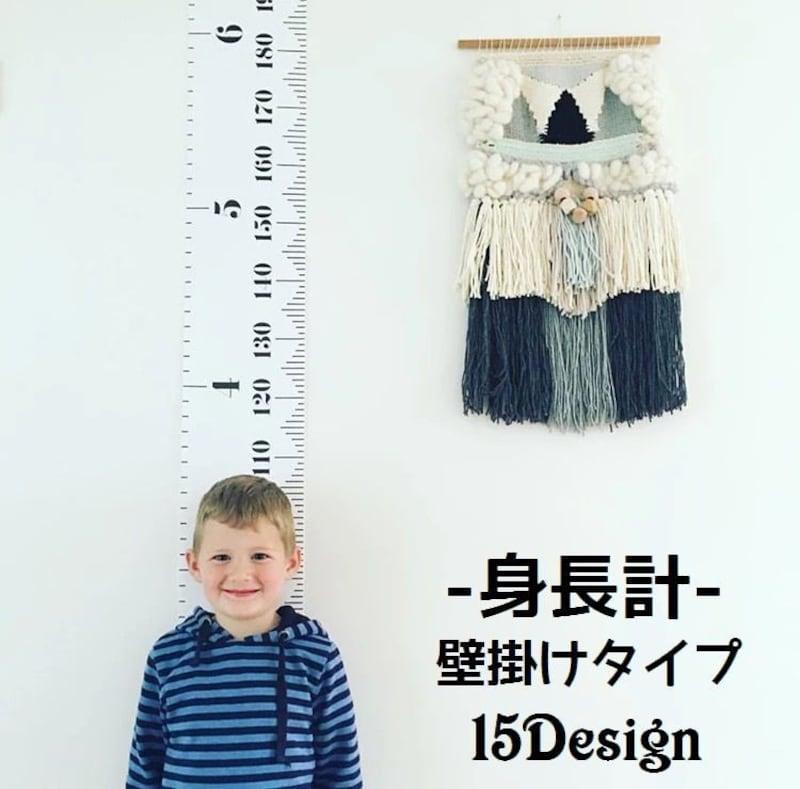 身長計壁掛けタイプ