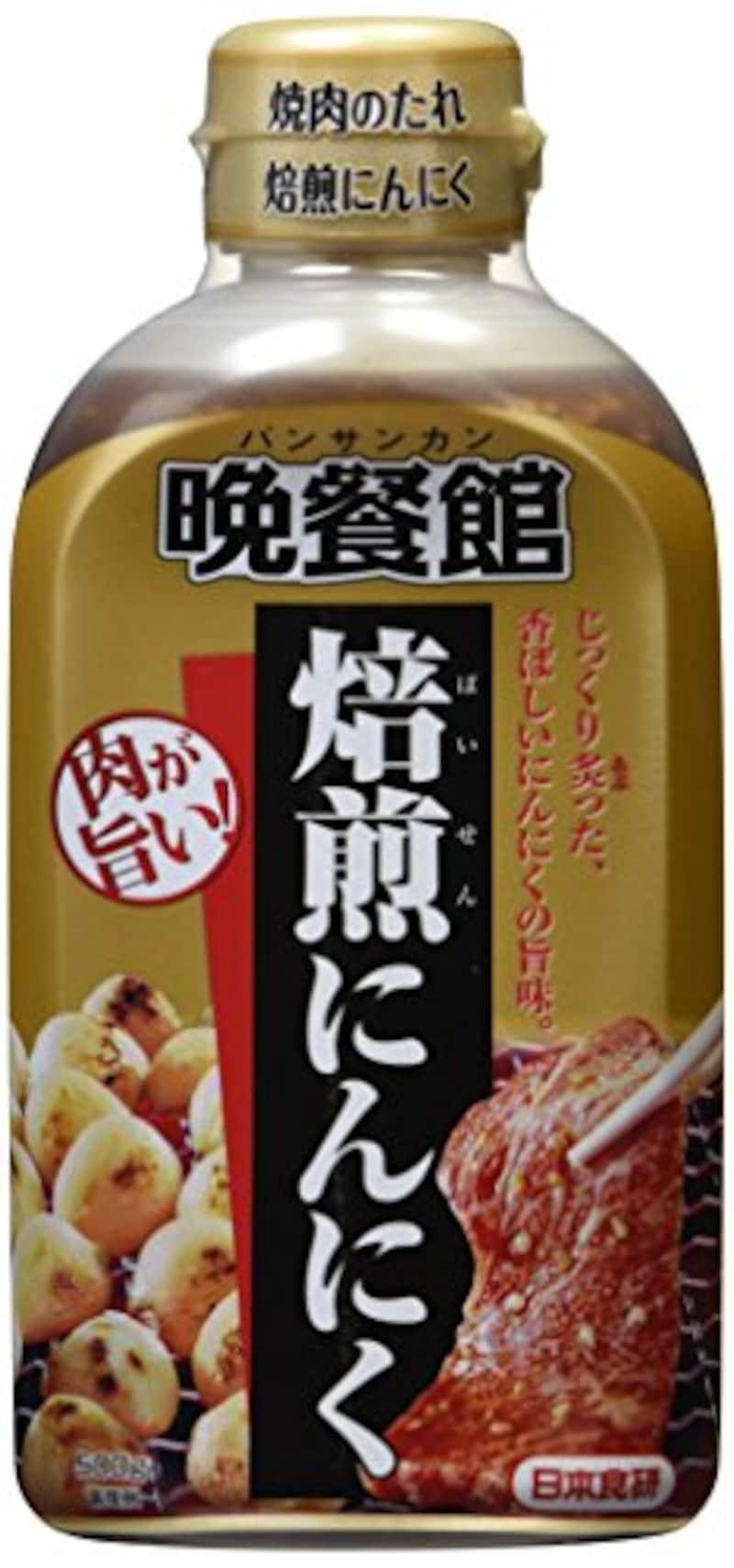 日本食研,晩餐館 焼肉のたれ 焙煎にんにく