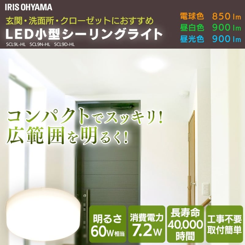 IRIS OHYAMA,LED小型シーリングライト,SCL9L-HL