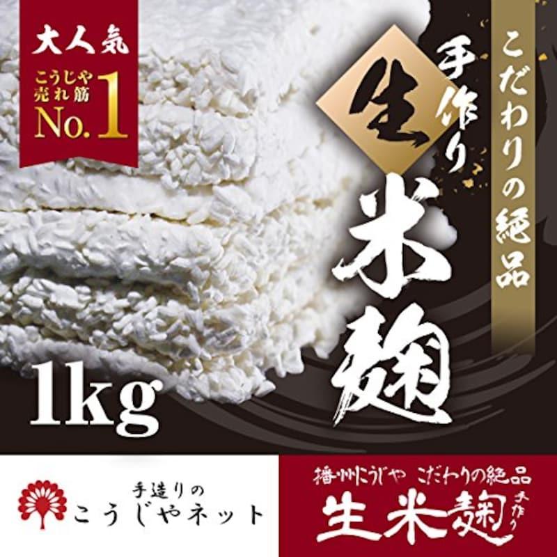 播州こうじ屋,手作り生米麹