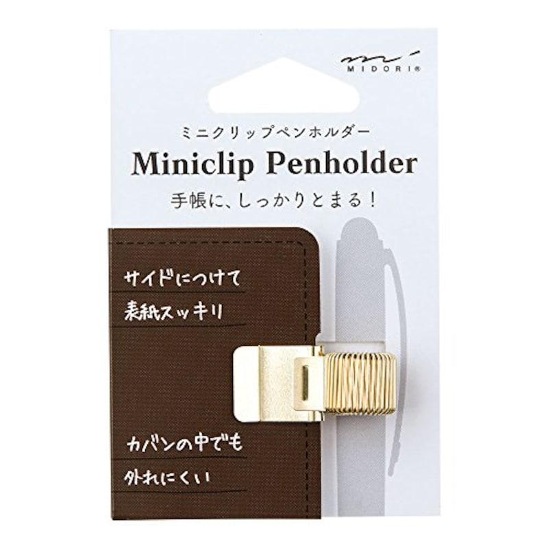 デザインフィル,ミニクリップペンホルダー ,82220006