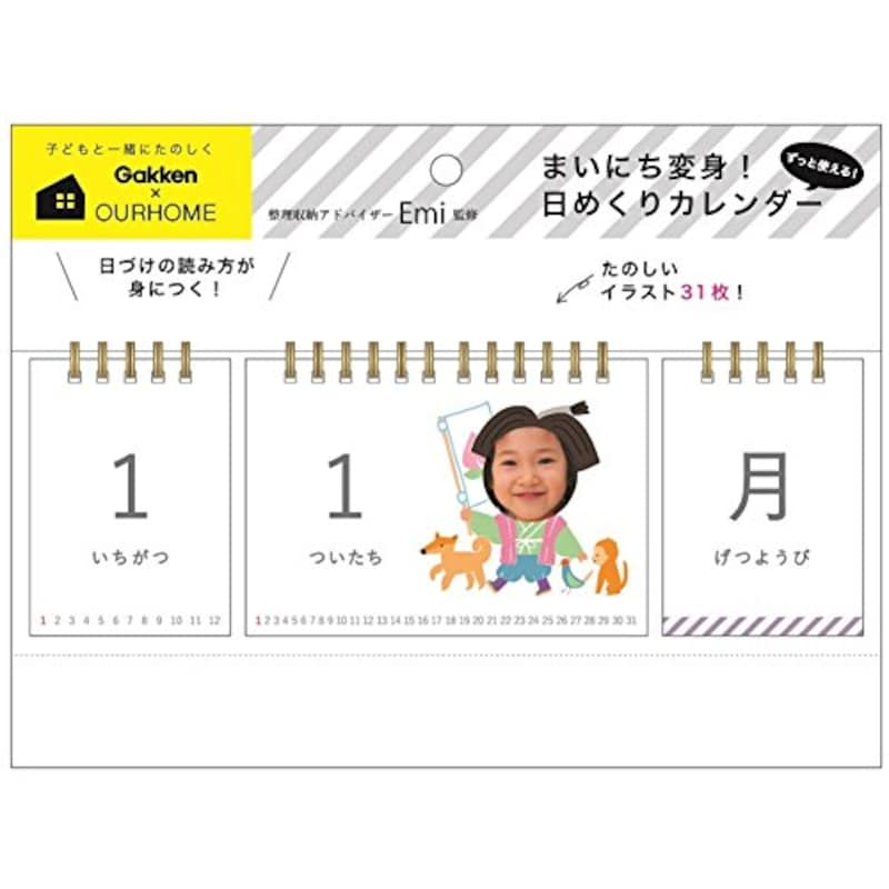 学研ステイフル,カレンダー OURHOME,AM15012