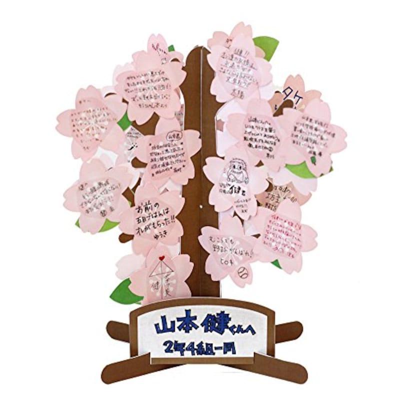 アルタ,アルタ 桜のメッセージツリー,AR0819102