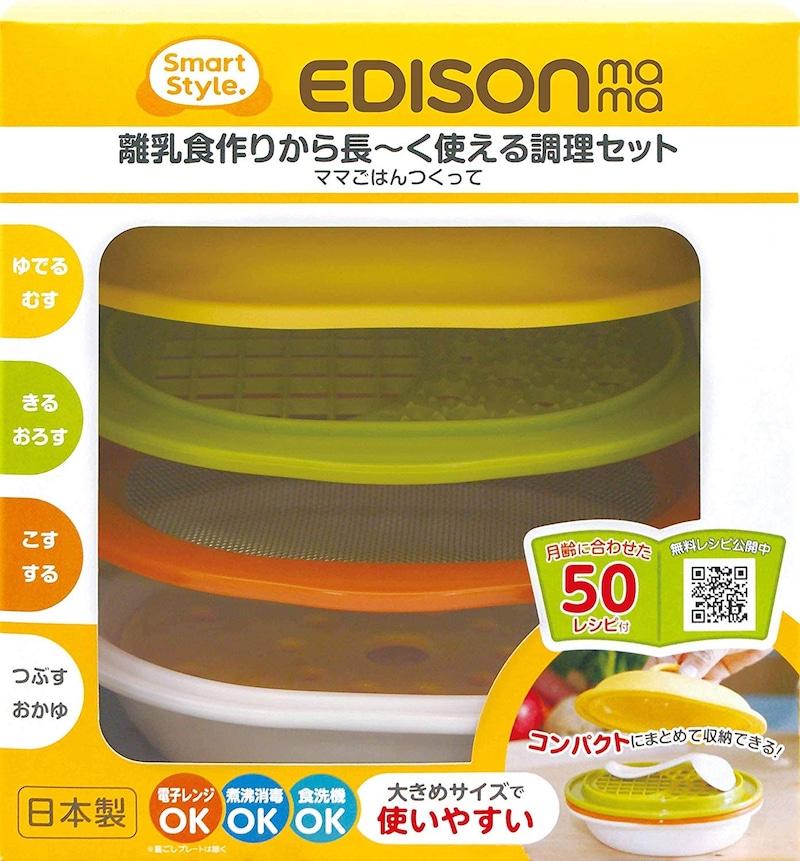EDISON(エジソン),離乳食調理セット ママごはんつくって,KJ4301