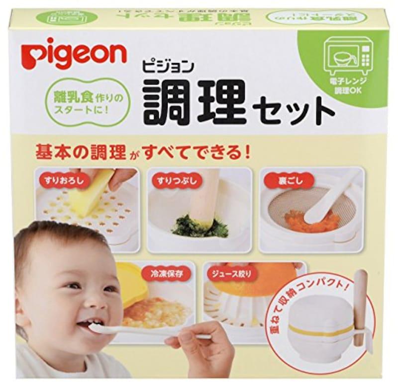 pigeon(ピジョン),調理セット,NA