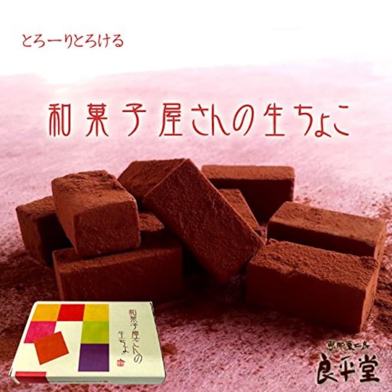有限会社 良平堂,和菓子屋さんの魅惑の生チョコレート
