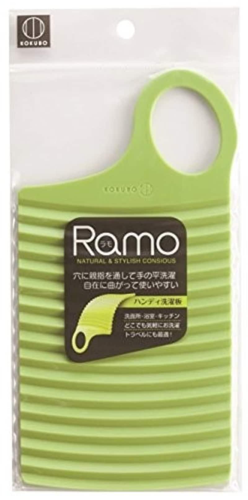小久保工業所,Ramo ハンディ洗濯板,KL-R016