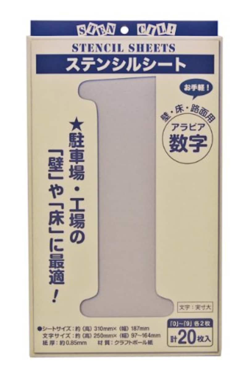数字ステンシル 文字丈25cm