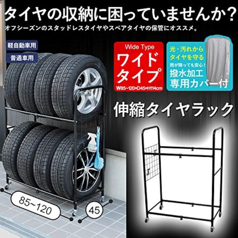 ミヤグチ企販,伸縮式 タイヤラック カバー付き