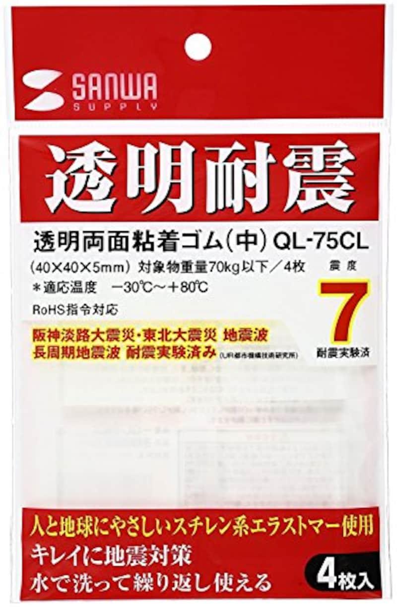 サンワサプライ,耐震ジェル,QL-75CL