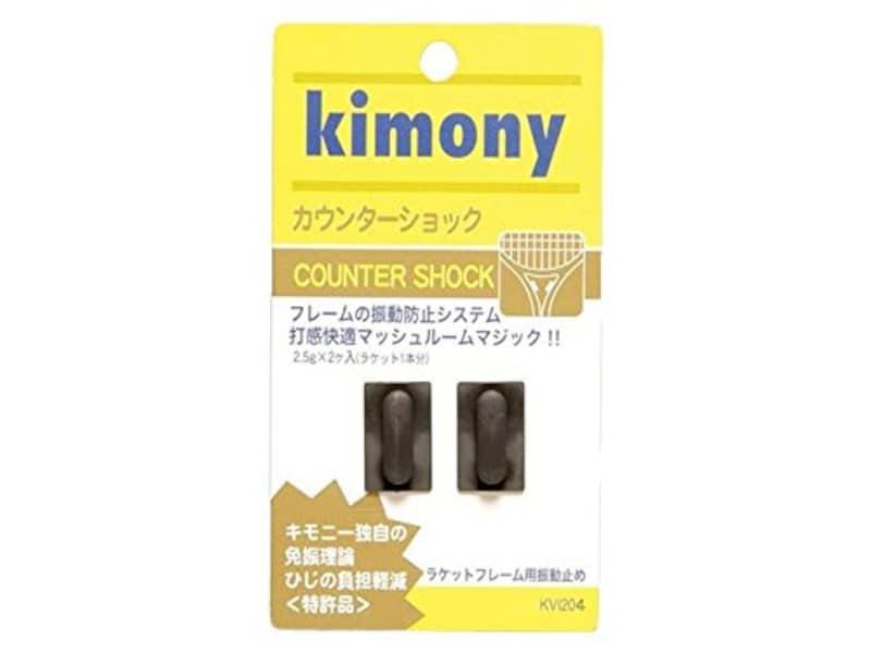 キモニー(Kimony),振動止め カウンターショック,KVI204
