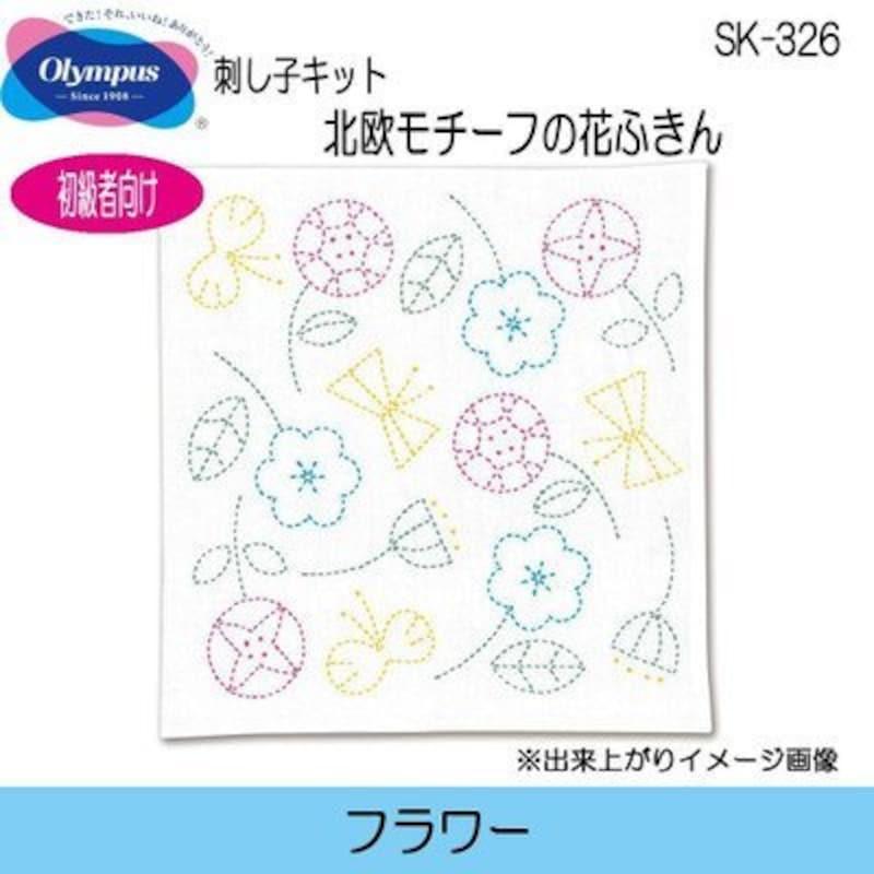 オリムパス製絲,刺し子キット北欧モチーフの花ふきん,SK-326