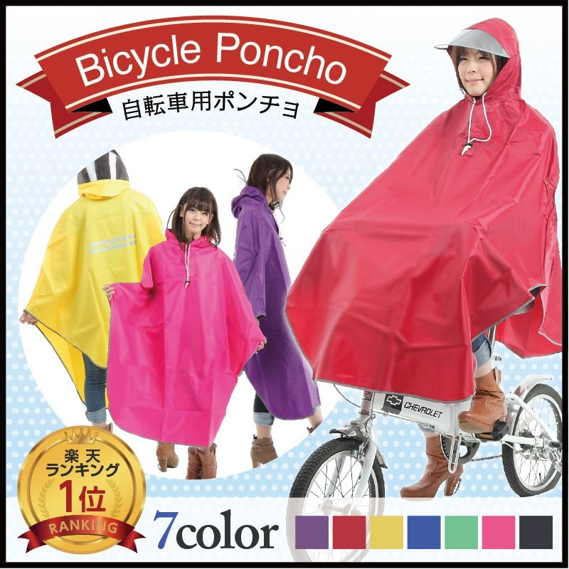 LuLu Couture ,自転車用レインポンチョ,rain1