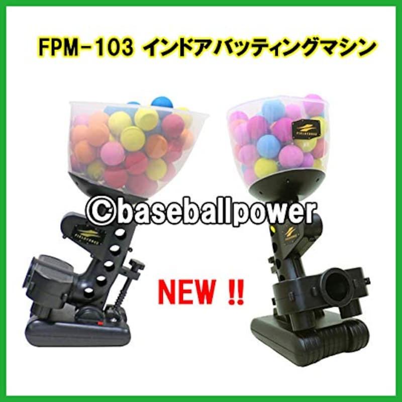 フィールドフォース,インドアバッティングマシン,EPM-103