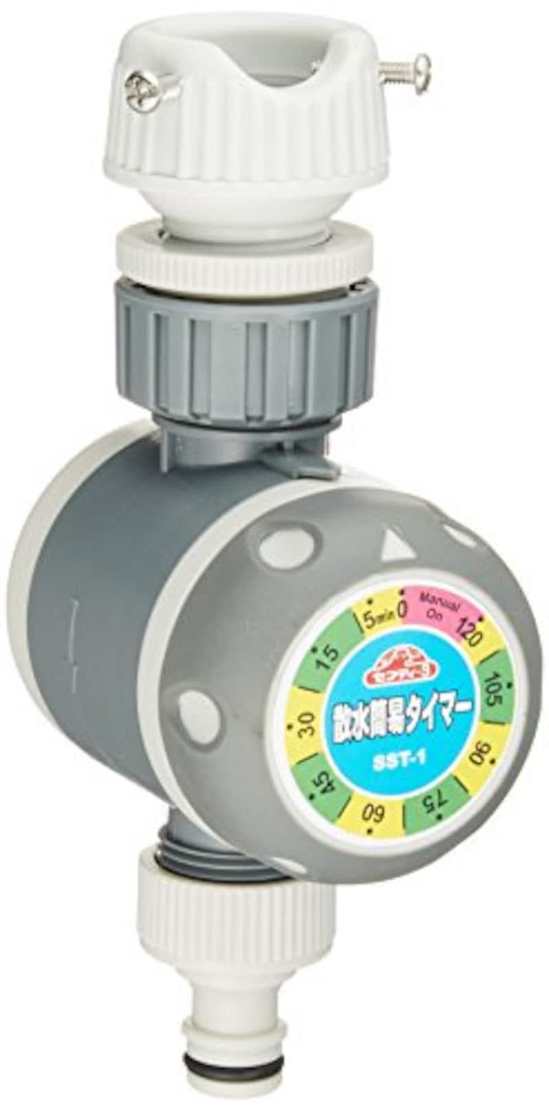 セフティー3,散水簡易タイマー,SST-1