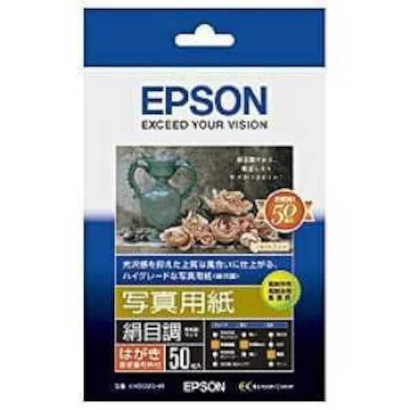 エプソン,写真用紙[絹目調] ハガキ,KH50MSHR