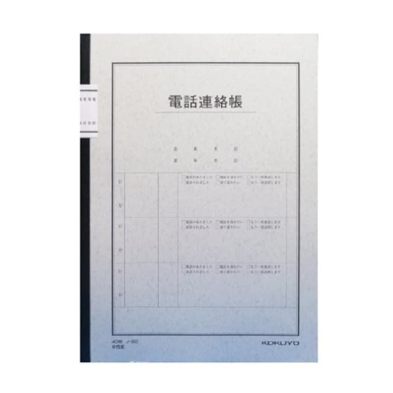 コクヨ,電話連絡帳 セミB5,ノー80N