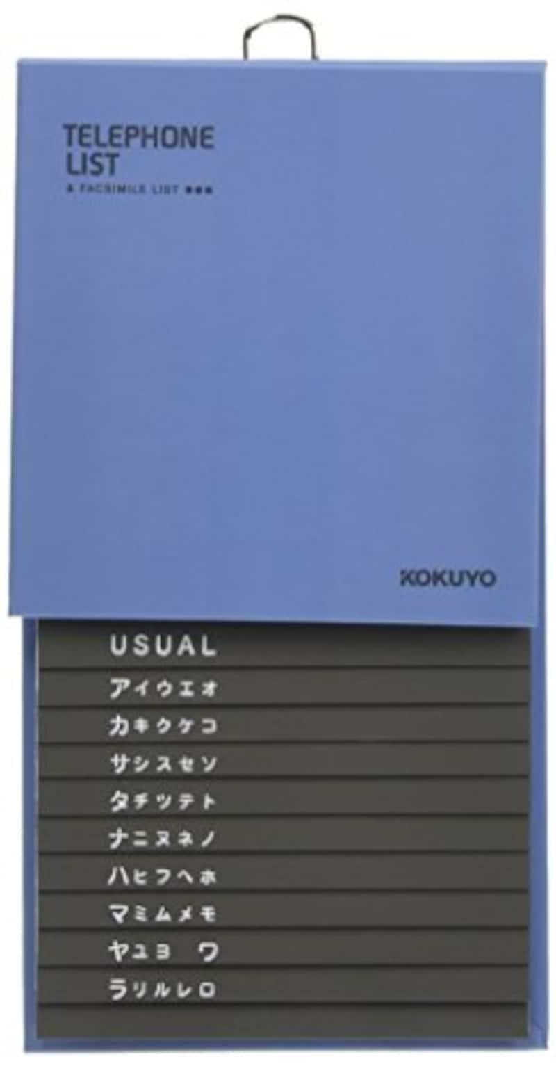 コクヨ,電話帳 PP貼 青,ワー23NB