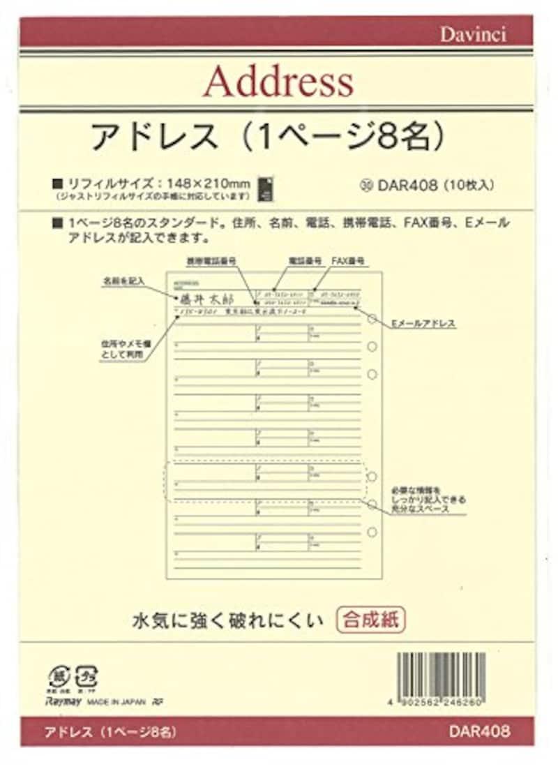 レイメイ藤井,ダヴィンチ レフィル A5,DAR408