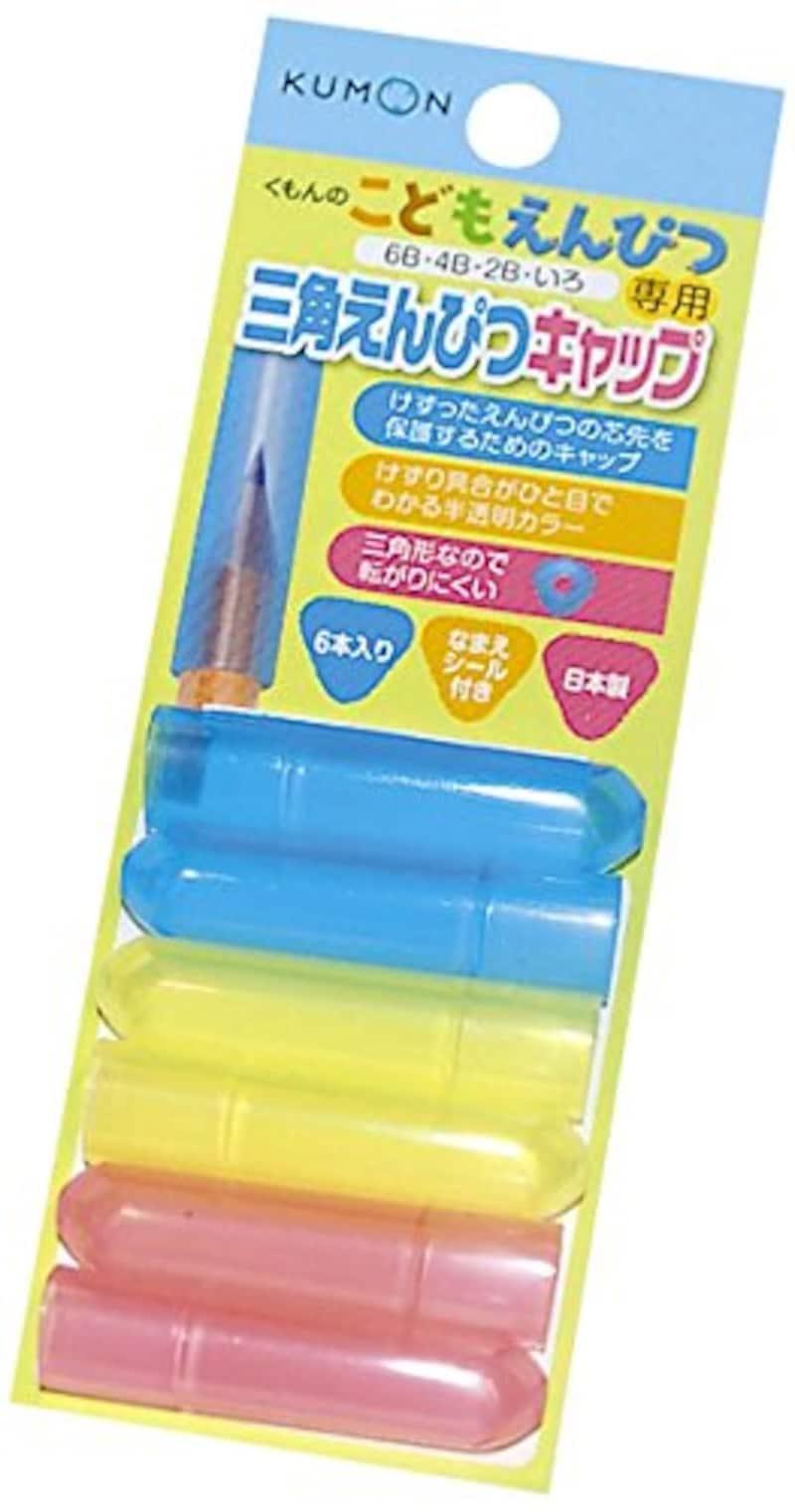 くもん出版,三角えんぴつキャップ,EC-10