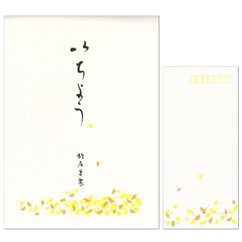 堀萬昭堂,いちょう レターセット,757504