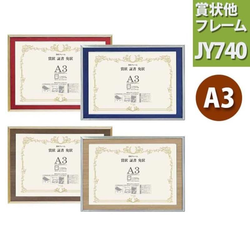 フレーム・ダブルラインタイプ ,JY740