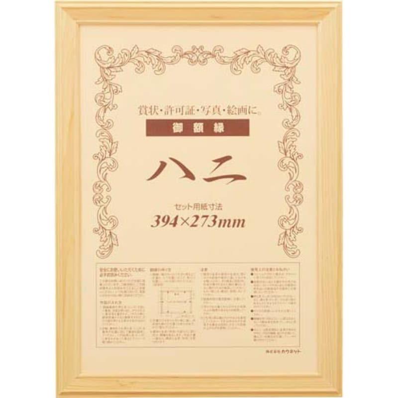 カウネット,ヒノキ賞状額縁 ,4200-9696