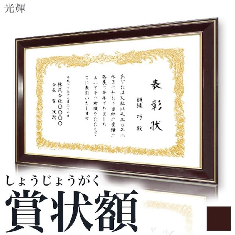 京都・巧,光輝 賞状額 ,02kouki_s_b3
