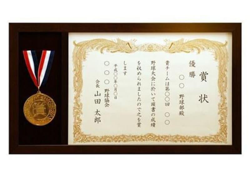 がくぶち屋アイコー,メダルと賞状が入る賞状額 ,MS001