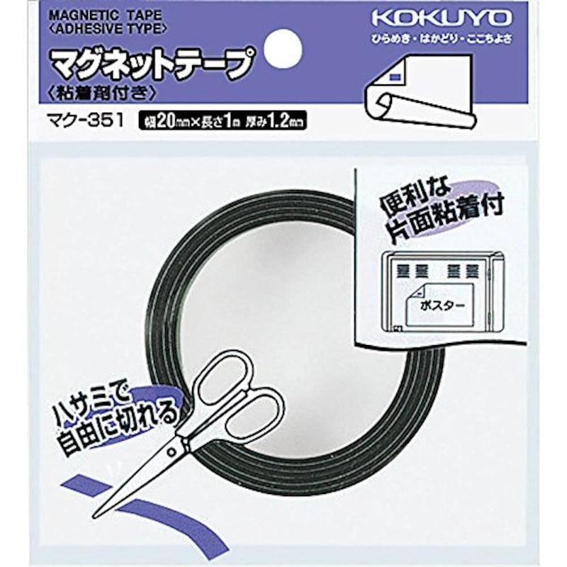 コクヨ,マグネットテープ 粘着剤付き,マク-351