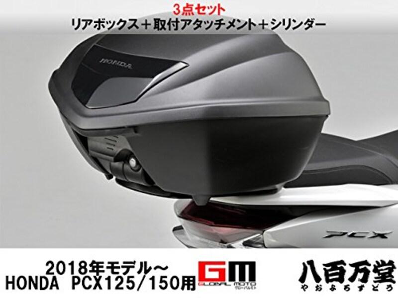 Honda,PCX/PCX150専用トップボックス,08L71-K35-J00