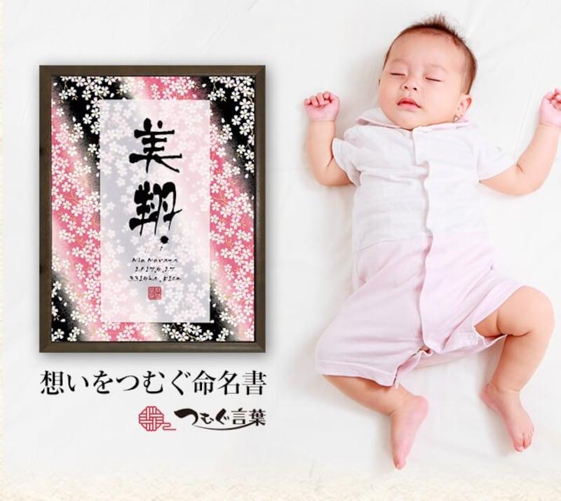 シュガーブライド,友禅透明紙 デザイン 命名書,meimeisyo-01