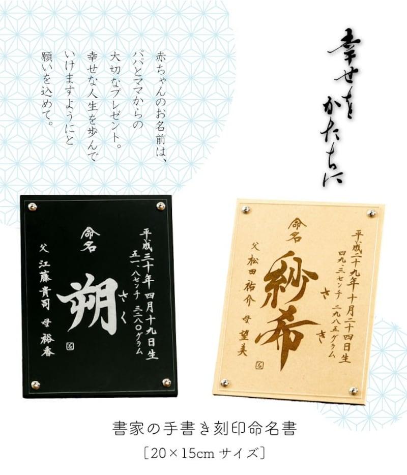 ココグラフ,書家の手書き刻印命名書,sn314