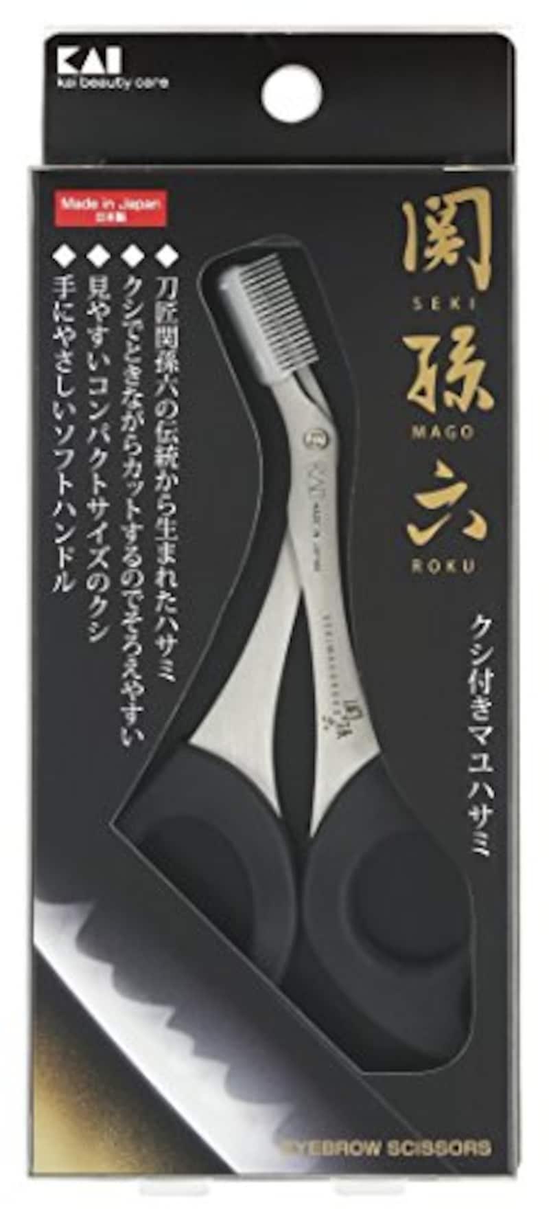 貝印,関孫六 クシ付きマユハサミ,HC1832