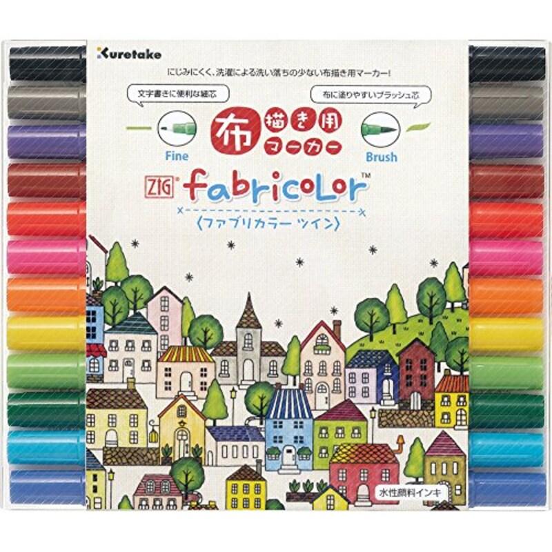 呉竹,布描き用マーカー ZIGファブリカラーツイン 細/筆,PFC-W10A-000S