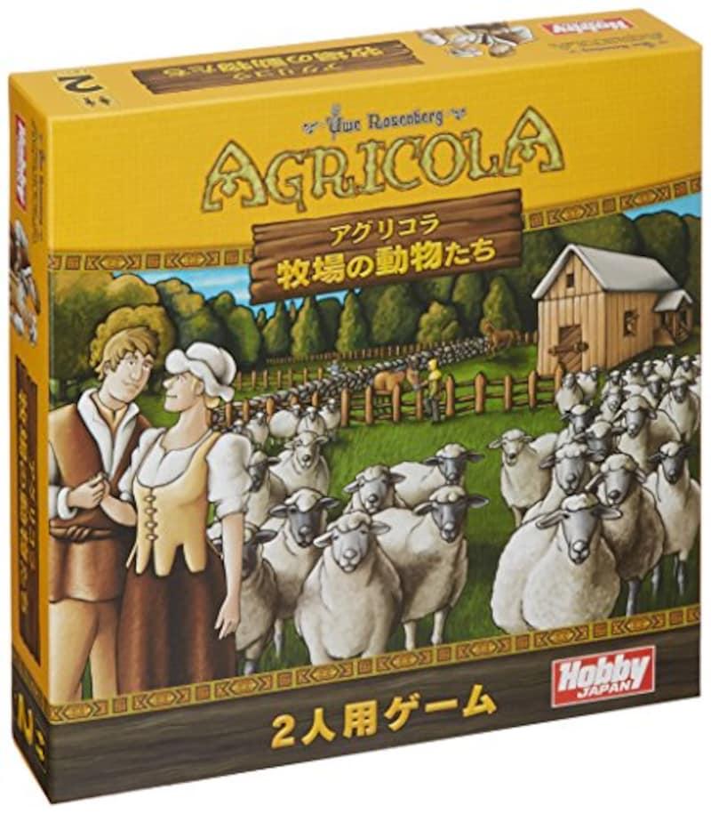 ホビージャパン,アグリコラ 牧場の動物たち