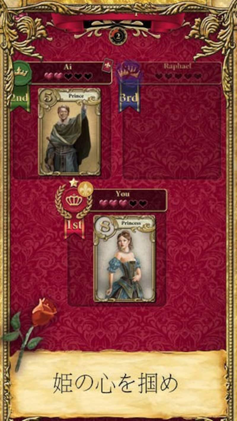 Asmodee Digital,Love Letter - ストラテジーカードゲーム