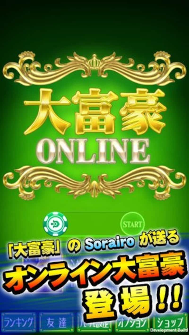 Sorairo,inc.,大富豪 Online