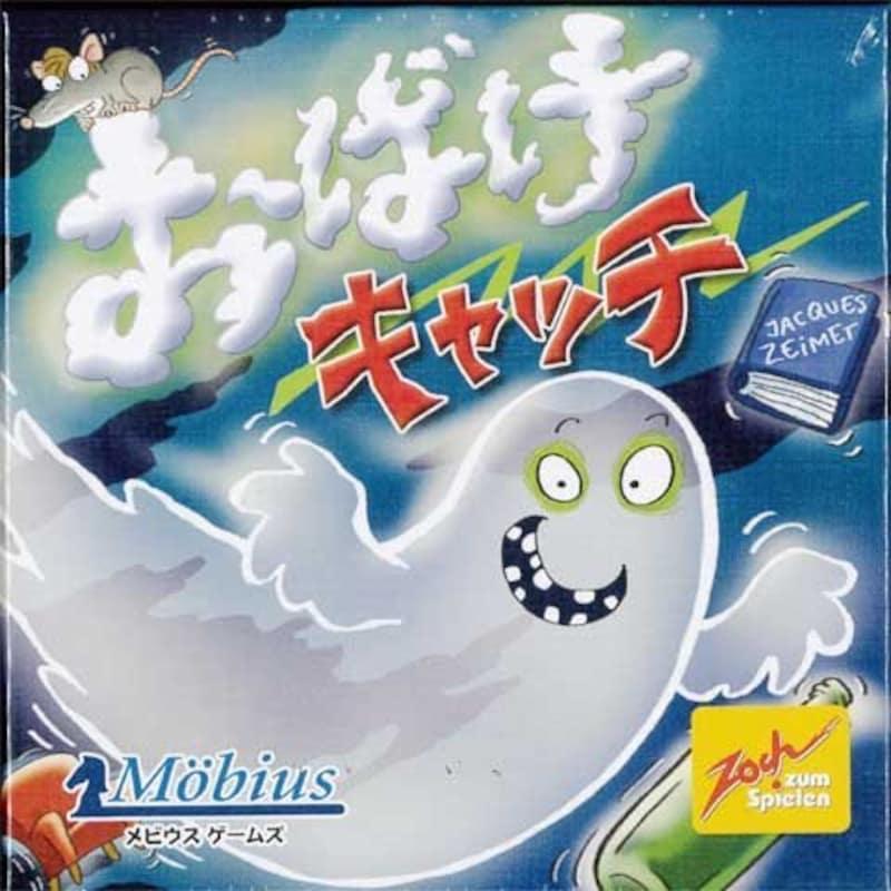 メビウスゲームズ ,おばけキャッチ