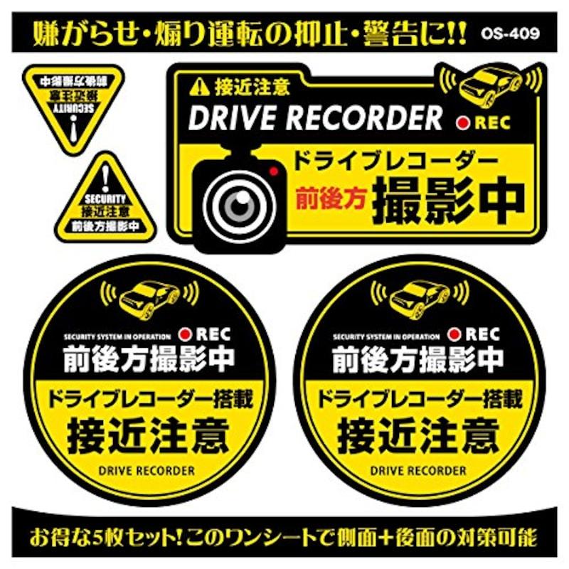 オンサプライ,煽り運転防止ステッカー5枚セット,OS-409