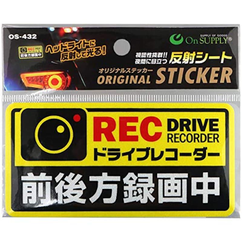 オンサプライ,反射ドライブレコーダーステッカー,OS-432