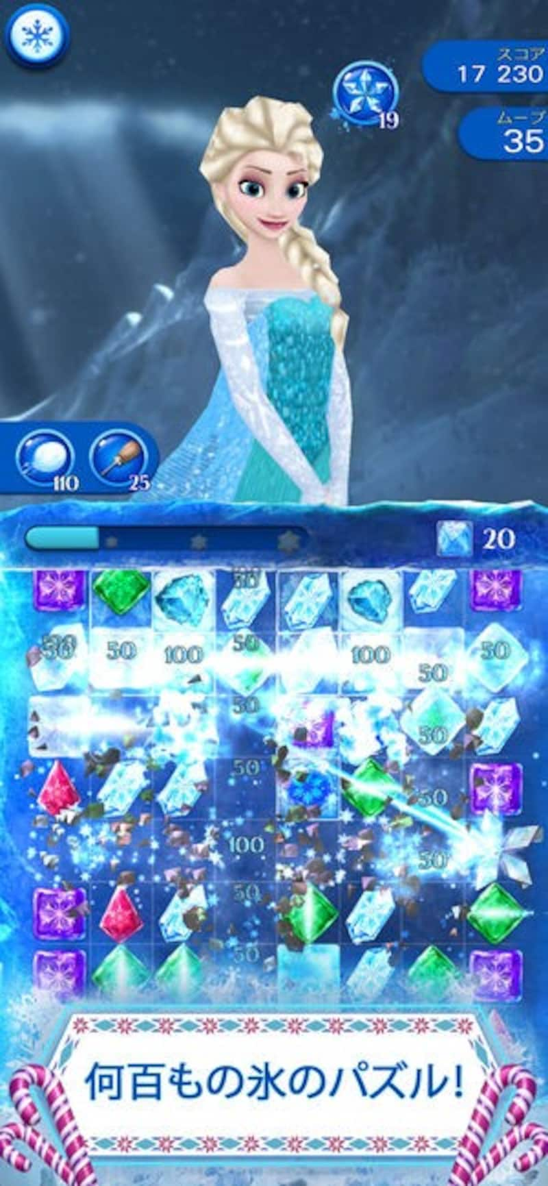 Disney(ディズニー),アナと雪の女王: Free Fall
