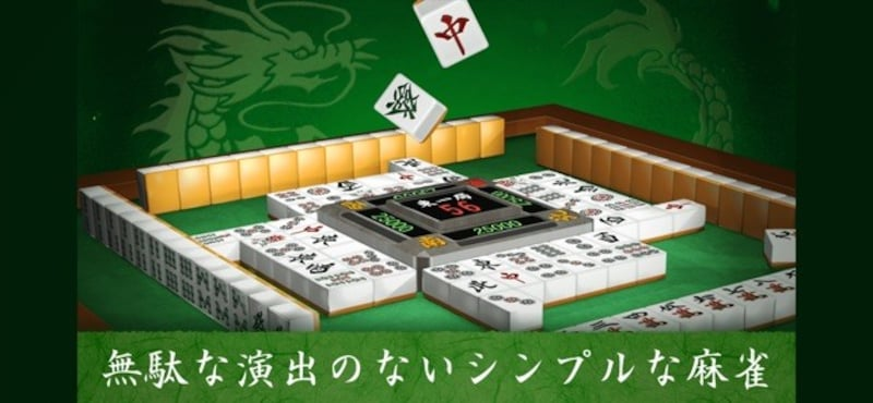 Cross Field Inc.,麻雀闘龍-初心者から楽しめる麻雀ゲーム